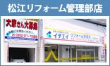 松江リフォーム管理部店
