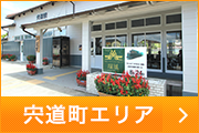 宍道町エリア