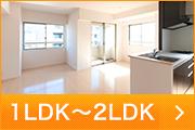 1LDK~2LDK