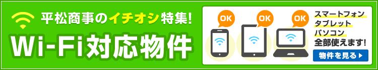 Wi-Fi対応物件