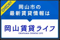 岡山市の最新賃貸情報は岡山賃貸ライフ