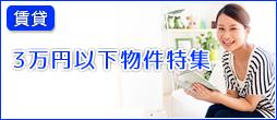 3万円以下物件特集