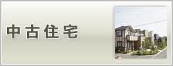 岡山市 中古住宅