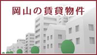 岡山の賃貸物件