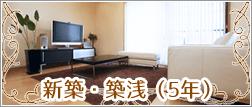 新築・築浅(5年)