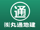 株式会社丸通地建
