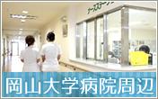 岡山大学病院周辺
