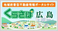 くらさぽ広島
