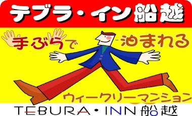 ウィークリーマンション TEBURA・IN船越