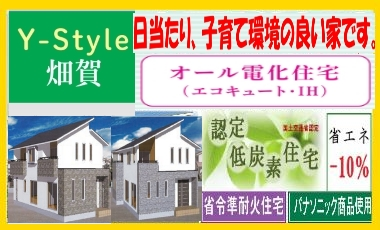 Y-Style 畑賀