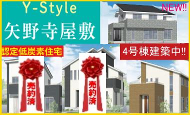 Y-style 矢野町寺屋敷