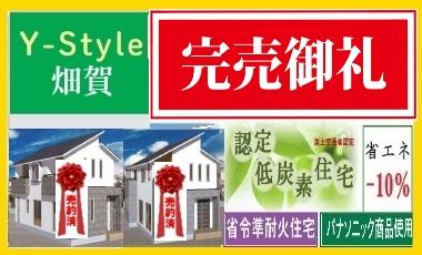 Y-Style 畑賀