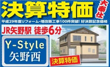 Y-Style 矢野西