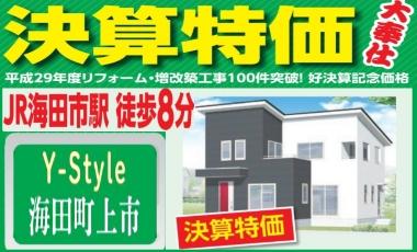 Y-Style 海田町上市