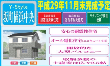 Y-Style 坂町横浜中央