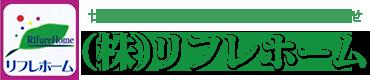 株式会社リフレホーム