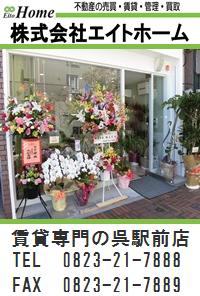 エイトホーム呉駅前店