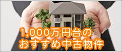 1,000万円台のおすすめ中古物件