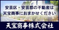 天宝商事のホームページ