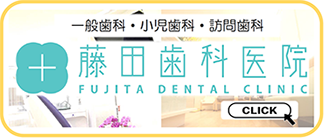 高屋で歯医者をお探しなら地域密着の歯科クリニック