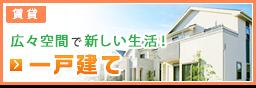 東広島市高屋町 賃貸 一戸建て