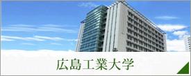 広島工業大学