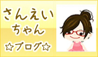 さんえいちゃんブログ