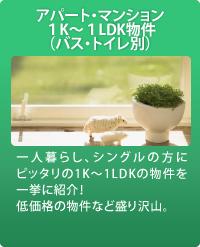 アパート・マンション1K~1LDK物件