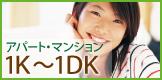 アパート・マンション 1K~1DK
