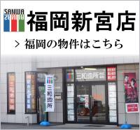 三和地所 福岡新宮店