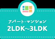 アパート・マンション 2LDK~3LDK