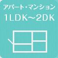 アパート・マンション 1LDK~2DK