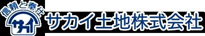 サカイ土地株式会社