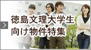徳島文理大学生向け物件特集