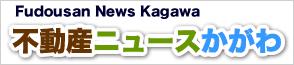不動産ニュース香川