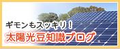 おうちTOWN 太陽光豆知識ブログ