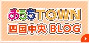 おうちTOWN四国中央BLOG