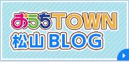 おうちTOWN松山BLOG