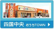 おうちTOWN四国中央店