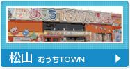 おうちTOWN松山店