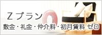 賃貸Zプラン →敷金・礼金・仲介料・初月賃料 ゼロ