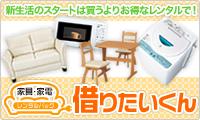 家具・家電レンタルパックの「借りたいくん」