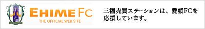 三福売買ステーションは、愛媛FCを応援しています