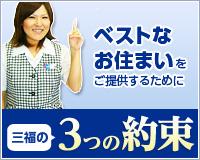 ベストなお住まいをご提供するために 三福の3つの約束