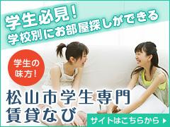 学生必見!学校別にお部屋探しができる 松山市学生専門賃貸なび