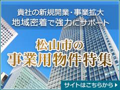 松山市の事業用物件特集
