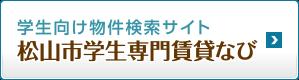 松山市学生専門賃貸なび