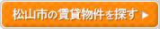 松山市の賃貸物件を探す