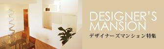 DESIGNER'S MANSION デザイナーズマンション特集