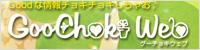 Goodな情報チョキチョキしちゃお♪ GooChoki Web グーチュキウェブ